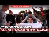 На что вы готовы, ради футболки Наингголана русские субтитры Рома