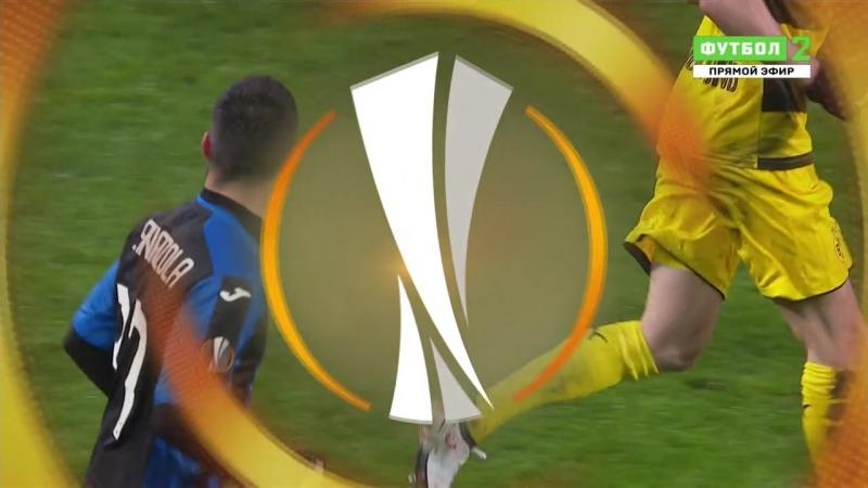 Лига Европы 2017-18 | 116 Финала | Ответный Матч | Аталанта (Италия) - Боруссия Д (Германия) | 2 тайм