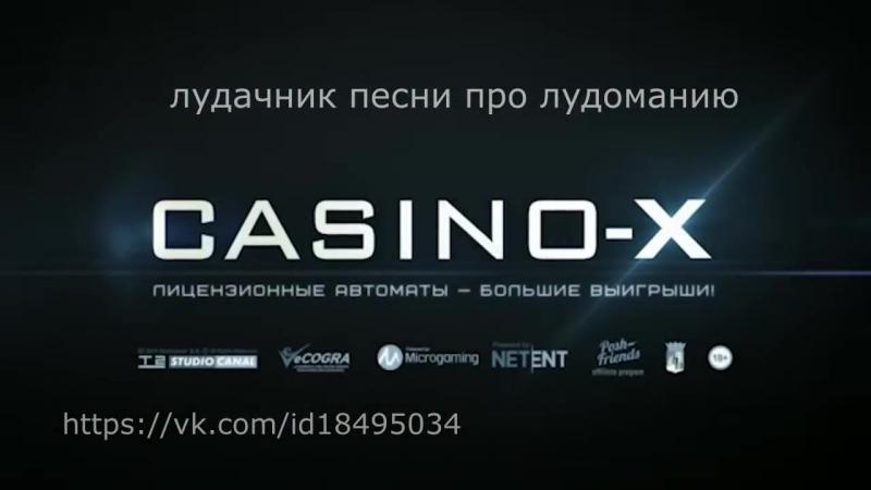Casino x лудачник песня про казино икс casino x