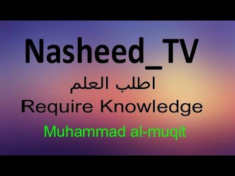 Душевный нашид 2018 Мuhammad al-muqit : Стремись к знаниям l Require Knowledge l اطلب العلم