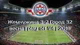 Жемчужина 3-2 Город 32 весна play off 14 2018
