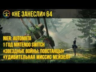«Не занесли» #64. Месяц с Nintendo Switch, о Nier: Automata, финал «Звездные Войны: Повстанцы»
