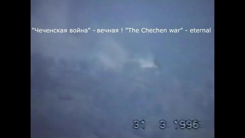 166 бригада Чечня, Бешеная рота , 1996 год. 1 часть