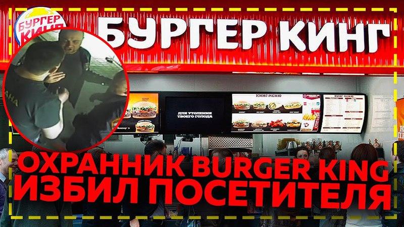 Охранник Burger King избил посетителя за отказ прекратить читать рэп / Бургер кинг против Репа