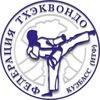 Федерация ТХЭКВОНДО ИТФ Кузбасс