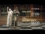 Тайны Чапман и Самые шокирующие гипотезы 15 марта на РЕН ТВ