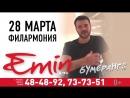 Эмин, приглашение на концерт