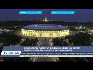 BRICS ИНФОРМ. 23.03.2018