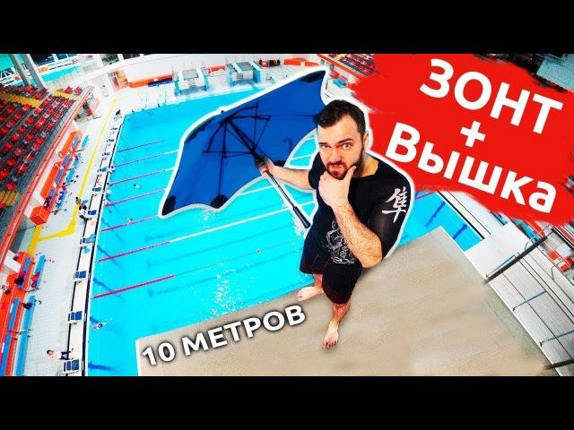 НА ЗОНТЕ С 10 МЕТРОВ   Прыжки в воду с огромной вышки в воду   За 500 и за 10000 рублей