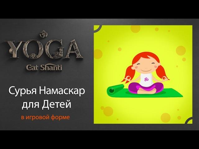 Сурья Намаскар для детей (в игровой форме)