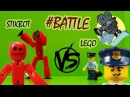 STIKBOT vs LEGO Мини студия для съемки мультфильмов