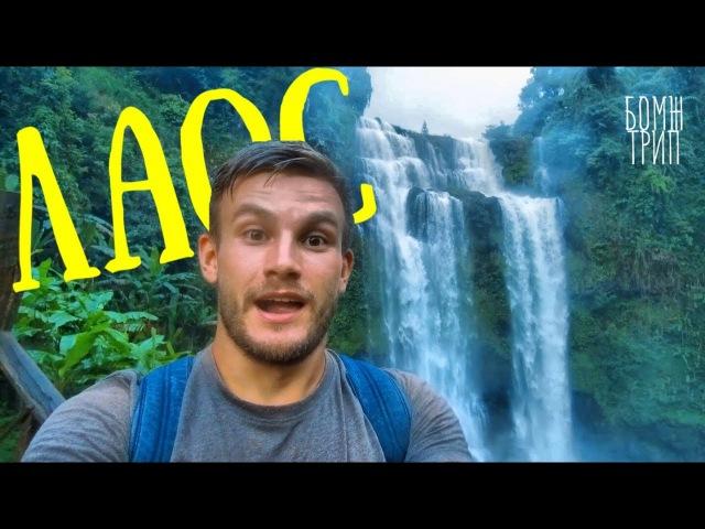 КАК Я СКРЫВАЛСЯ ОТ ПОЛИЦИИ В ЛАОСЕ! Пришла братва, лучшие водопады Азии, как растёт кофе, РОЗЫГРЫШ