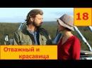 Отважный и Красавица 18 серия смотреть онлайн на русском языке