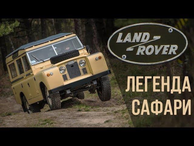 Легенда Сафари Land Rover Series II 109 Series 2A 1967 MadLife