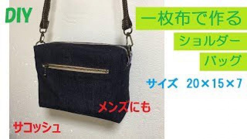 DIY 1枚布で作るボックスショルダ- サコッシュ 表布、裏布各1枚 Shoulder BAG