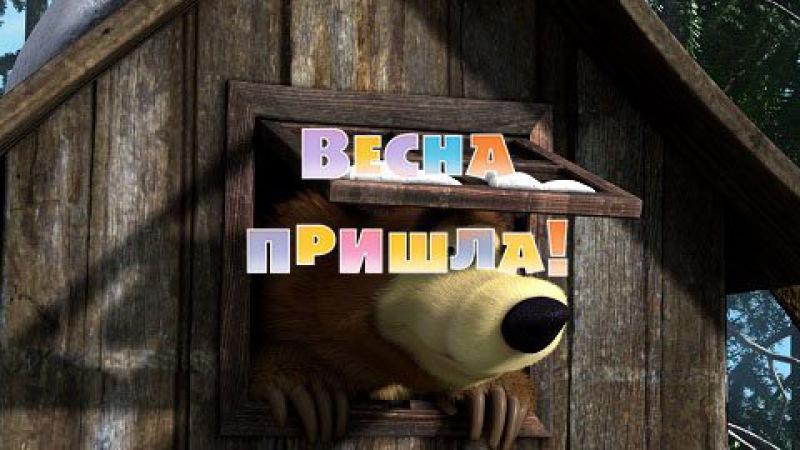 Маша и Медведь • Серия 7 - Весна пришла