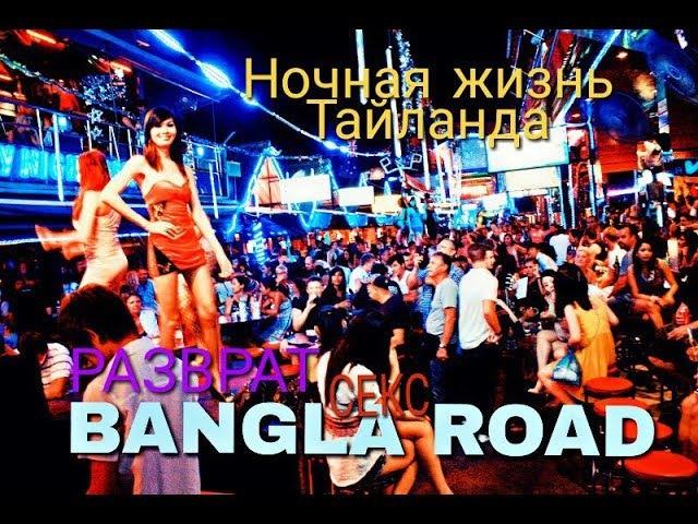Thailand Nightlife 2018 Phuket Bangla Road in Patong Beach Ночная жизнь Таиланда Улица Разврата
