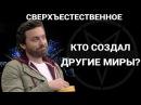 🌍 КТО СОЗДАЛ ПАРАЛЛЕЛЬНЫЕ МИРЫ? Тайные мотивы Чака в сериале Сверхъестественн