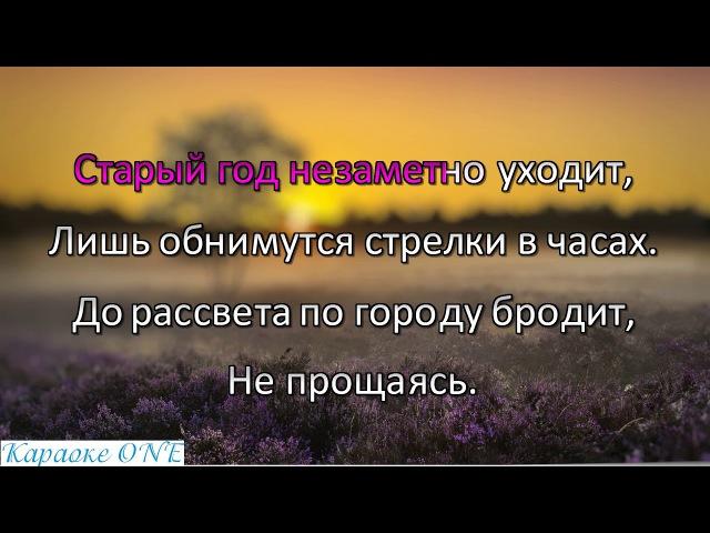 Аллегрова Ирина Розы На Снегу Караоке версия Full HD