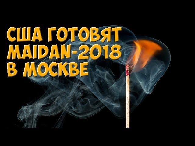 ✅ США готовят Maidan-2018 в Москве