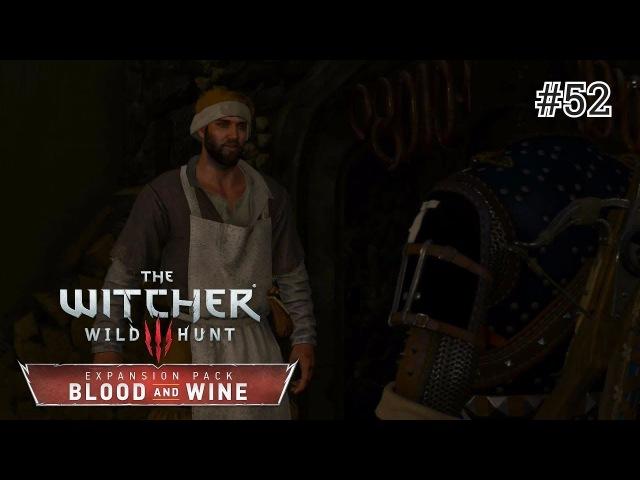 The Witcher 3 Blood and Wine - 52 серия [Выдержанный Геральт]