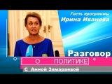 Разговор о политике. Выпуск 88. В гостях Ирина Иванова.