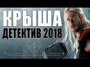 ПРЕМЬЕРА 2018 ВЫВЕРНУЛА ТРЕНД [ КРЫША ] РУССКИЕ ДЕТЕКТИВЫ 2018 НОВИНКИ, ФИЛЬМЫ 2018 HD