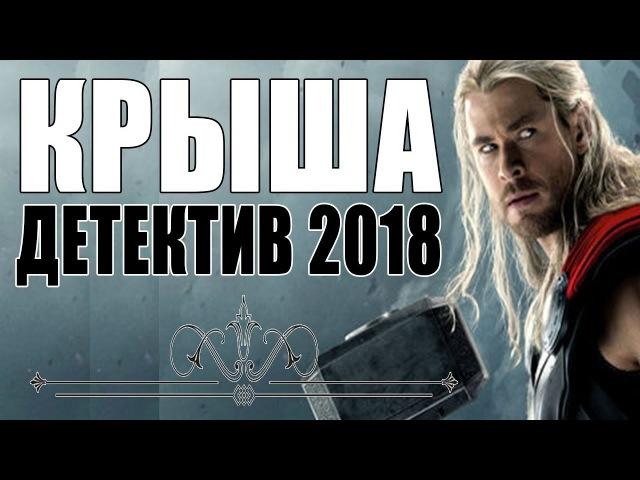ПРЕМЬЕРА 2018 ВЫВЕРНУЛА ТРЕНД КРЫША РУССКИЕ ДЕТЕКТИВЫ 2018 НОВИНКИ ФИЛЬМЫ 2018 HD