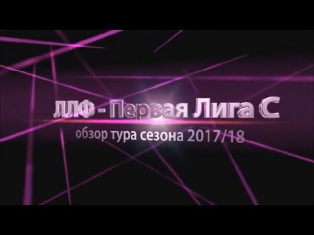 Обзор Первая лига группы С - 22 тур сезона 2017/18