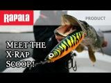 Блесны нового поколения! - Rapala X-Rap Scoop