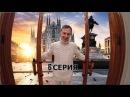 Милан|Исповедь Артёма Маслова