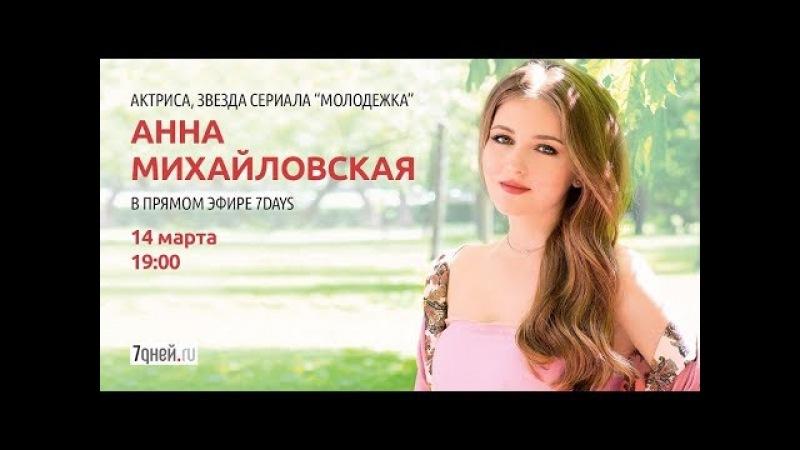 Актриса звезда сериала Молодежка Анна Михайловская в прямом эфире 7Дней