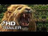Король Лев   /   The Lion King     2019     First Look Trailer