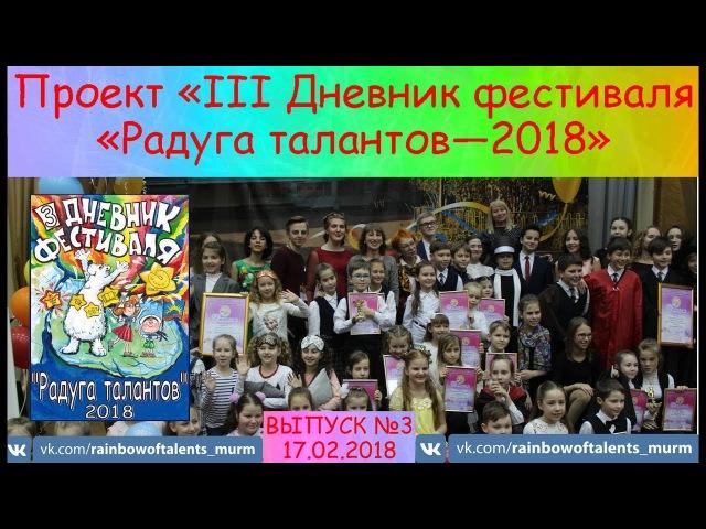 ВЫПУСК №3/ III дневник фестиваля