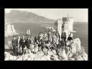 Отдых в Крыму Послевоенные годы Vacationing in the Crimea The post war years