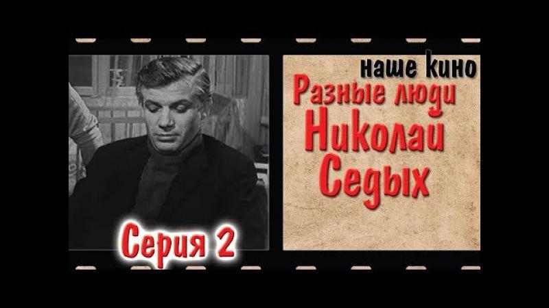 Разные люди. Николай Седых. Серия 2. Наше кино. Киноповесть. 1973.