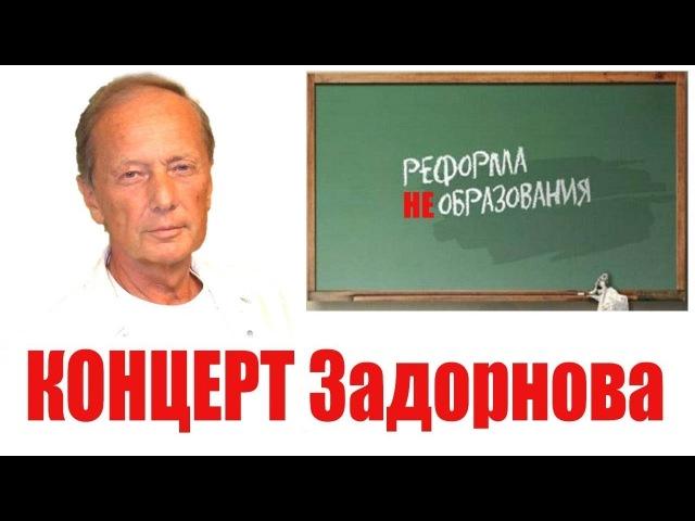 Михаил Задорнов. Реформа НЕобразования.