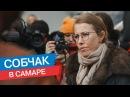 Встреча Собчак с обманутыми дольщиками в Самаре