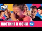 HYPE CAMP // Кастинг в Cочи: ФИНАЛ // ЯнГо, Anny May, Swasti Ji, CMH, Даня Комков