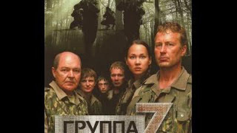 Группа ZETA (Фильм 1, серия 8) (2007) фильм