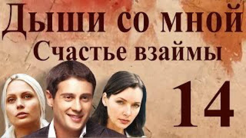 Дыши со мной. Счастье взаймы - 14 серия (2012)