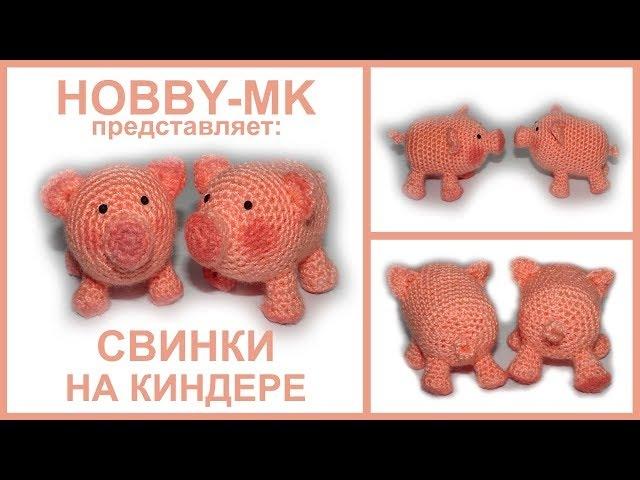 Очаровательные свинки крючком на киндере