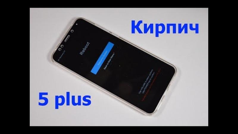 Xiaomi Redmi 5 Plus Поймал кирпич после обновления.