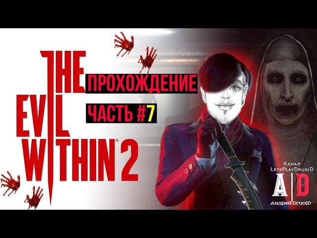 The Evil Within 2 прохождение ❤ Зло внутри 2 ❤7 Снова БОСС ОБСКУРА.Спасение Мужика и наш...