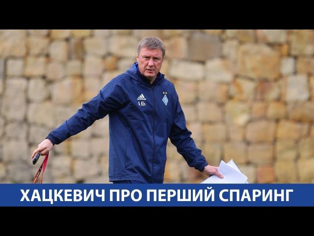 Олександр Хацкевич про матч з Санкт-Галленом