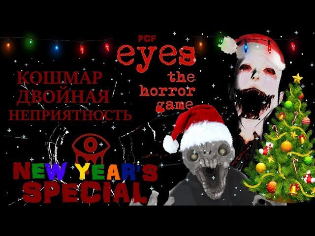 КОШМАР И ДВОЙНАЯ НЕПРИЯТНОСТЬ \ Eyes: The Horror game \ PixelCakesFan