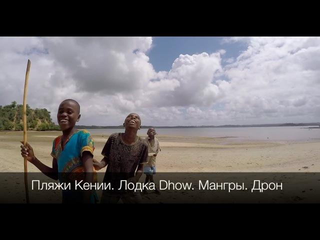 Белоснежные пляжи Кении Африканские лодки Dhow Мангровые леса и съемки с дрона Капитан ГЕРМАН