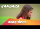 Hongkong Pokhara Original हङ्कङ पोखरा Kandara Band Official Nepali Evergreen Songs