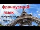 Французский язык.Французский язык для начинающих.Французский язык с нуля.Самоу
