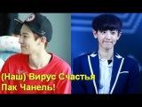 (Наш) Вирус Счастья Пак Чанёль! CHANYEOL EXO K-POP Yoo RAE
